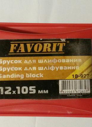 Брусок для шліфування 212х105мм Favorit 18-927 | терка, держатель