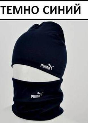 Комплект шапка и хомут, темно синий, утепленный