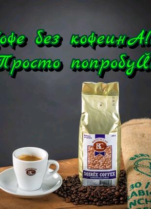 Швейцарский кофе 🇨🇭 Bertschi Soirée ❗(БЕЗ КОФЕИНА)❗