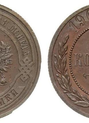 2 копейки 1908 года Царской России