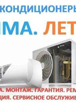 Кондицеонр Зима Лето ,Компрессор Toshiba до -15°
