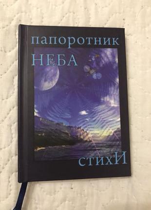 Книга Папоротник Неба стихи на подарок смотрите др. мои товары