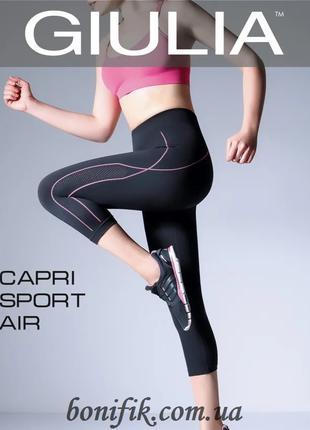 Женские бриджи из микрофибры CAPRI SPORT AIR арт. Capri Sport Air