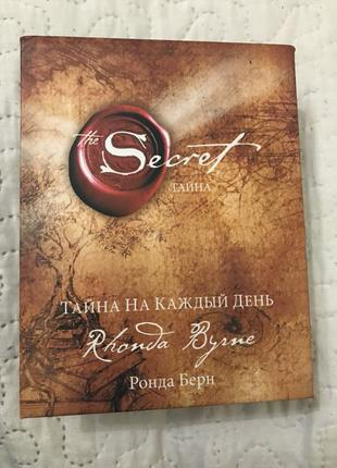 The Secret ТАЙНА на каждый день на подарок смотрите др. мои то...