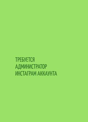 Администратор Инстаграм аккаунта