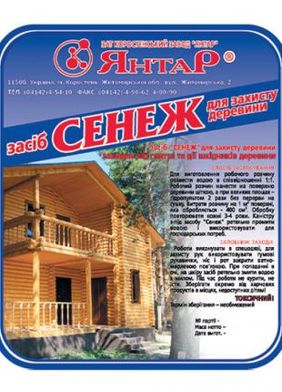 """Средство """"Сенеж"""" предназначено для защиты деревянных конструкций"""