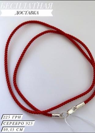 Красный шнурок с серебряной застежкой