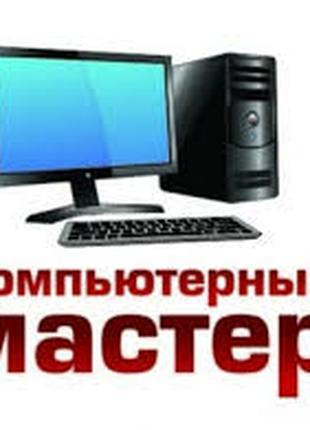 Частный компьютерный мастер. Ремонт, настройка и сборка компьютер