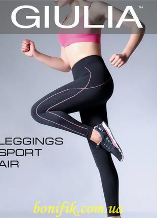 Женские леггинсы для занятий спортом LEGGINGS SPORT AIR