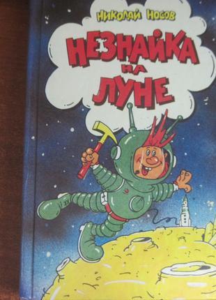 Носов Н. Незнайка на луне. В 2-х томах. Том 2. 2993
