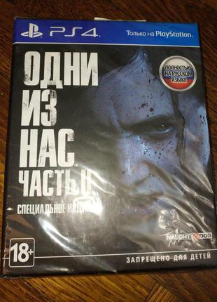 The Last of Us Part II | Одни из нас 2 | Special Edition