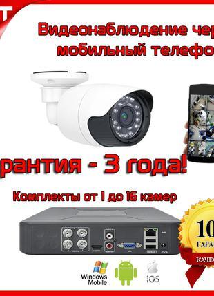 Система видеонаблюдения комплект камеры 2/5/8МР. Гарантия 3Года!