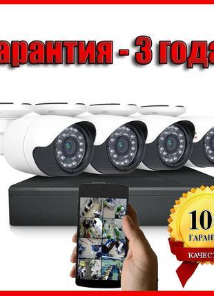 Комплект видеонаблюдения на 4 FULLHD камеры 2MP .Гарантия 3 года!