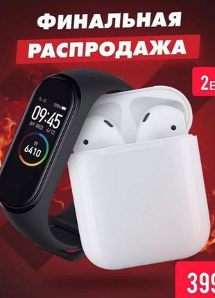 Фитнес трекер М4 + беспроводные наушники tws i12