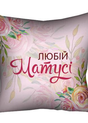 Подушка любій матусі 30*30 см (3p_clf003)
