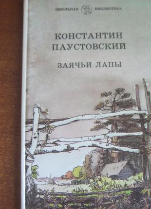 Паустовский К. Заячья лапа Рассказы и сказки. Детская литература