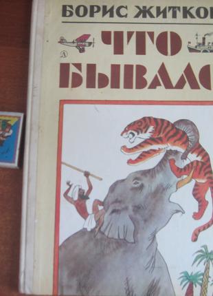 Житков Борис. Что бывало. Л. Детская литература. 1986г