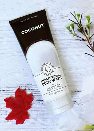 Гель для душа bath and body works - coconut