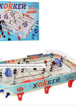 хокккей настольны 0711 BAMBI PLAY SMART (6) НА штангах, В КОРОБКЕ