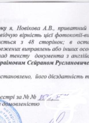 Нотариальный перевод иностранного документа