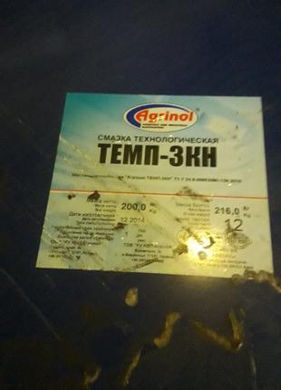 Смазка технологическая Агринол ТЕМП-3КН