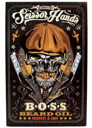 Олія для бороди BOSS 50мл