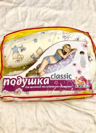 Подушка для беременных и кормящих, Лежебока