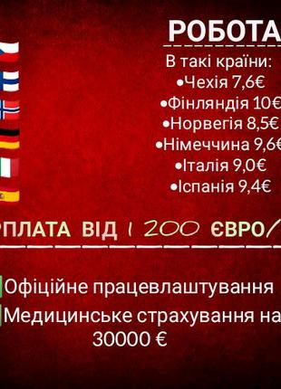 Від 50000-6000 грн  /міс РОБОТА ЗА КОРДОНОМ