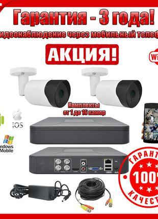 Комплект видеонаблюдения на 2 уличные камеры Гарантия 3 Года!