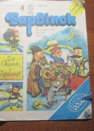 Журнал Барвінок 1995 № 2 (укр.мова)
