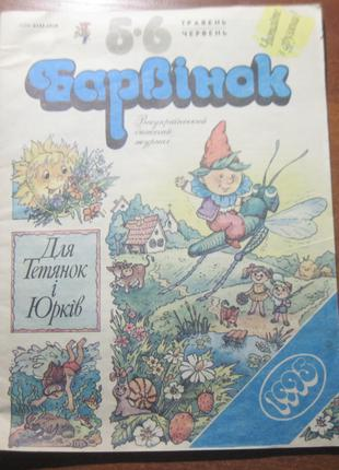 Журнал Барвінок 1995 №5-6 (укр. мова)