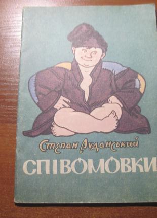 Степан Руданський. Співомовки. Веселка 1992