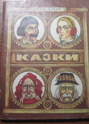 Богдан Лепкий.  Казки 1991 Веселка