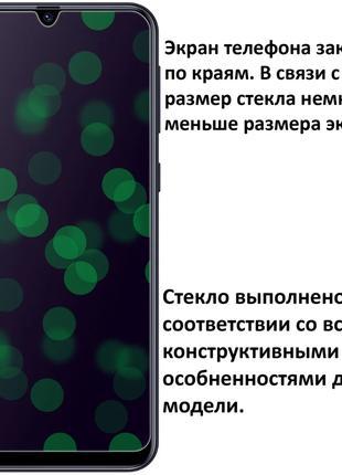 Защитное стекло для Samsung Galaxy A20 / A30 / A50 / M21