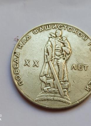 СССР 1 рубль 1965 г. 20 лет Победы