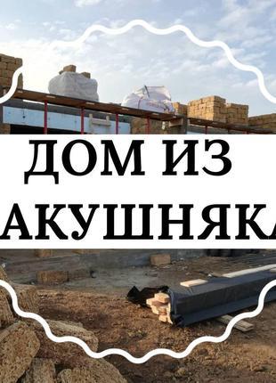 Камень ракушняк по качеству как Крымский