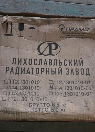 Радиатор основной, системы охлаждения ГАЗ-3110 Волга