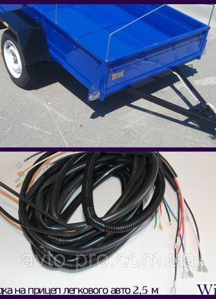 Проводка на прицеп легкового автомобиля 2,5м