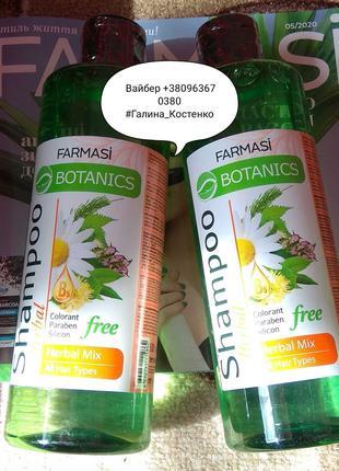 Очищающий шампунь травяной микс Farmasi Botanics Herbal Mix Shamp