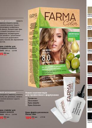Акция Крем - краска для волос Farmasi Farma Color.