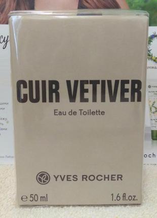 Туалетная вода cuir vetiver yves rocher ив роше