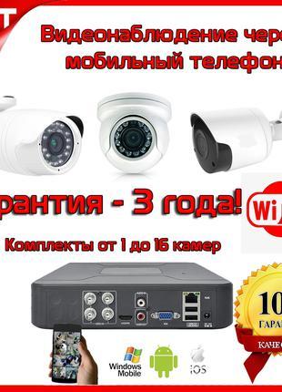 Комплект Видеонаблюдения FullHD Камеры2/4/8MP Гарантия 3 Года!