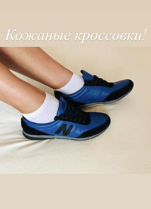 Новые!кожаные кроссовки!
