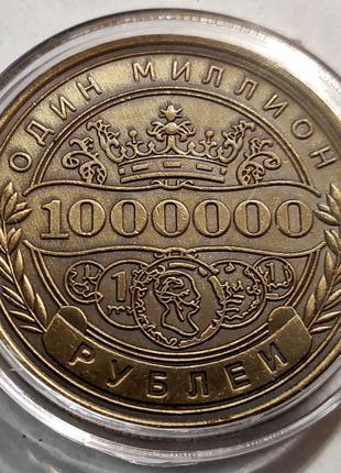"""Монета-сувенир """"1 миллион рублей"""". Киев"""