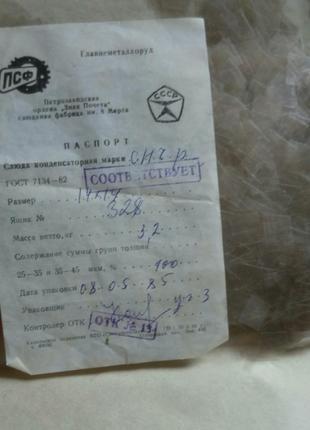 Слюда конденсаторная марки СНЧР. ГОСТ 7134-82