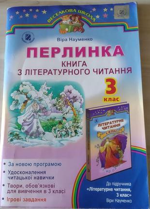 3 клас посібник Перлинка книга з літературного читання Віра на...