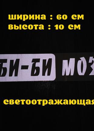 Наклейка на авто стекло Не Би-Би Мозги Белая Светоотражающая