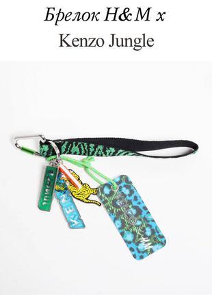 Брелок на  ключи/ключница  Kenzo by H&M