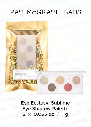 Палетка теней pat mcgrath labs sublime eyeshadow palette