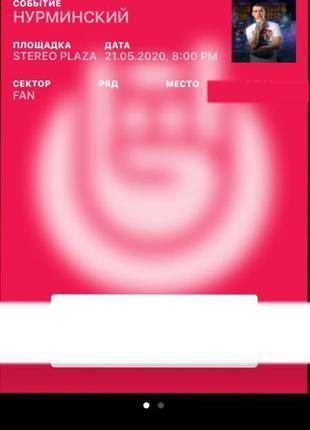 Билеты на концерт Нурминского